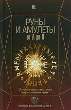 Руны и амулеты от А до Я Гардин Russian book Runes Gardin