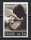 Grèce -Greece 1972 Journée du Timbre Yvert n° 1097 neuf ** 1er choix
