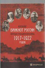 Catalog paper money Russia 1917-1922