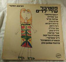 Hed-Arzi / פסטיבל שירי ילדים Children Song Festival / Israeli Vinyl LP (VG+)