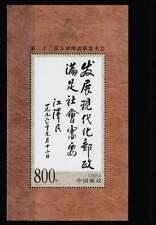 China postfris 1999 MNH block 89 - Wereldpostcongres (S1661)