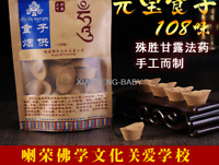Sycee  Incense Tibetan Tibet Buddhist Pure Natural Offering Torma Buy 2 get1