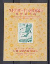 TIMBRE STAMP BLOC TAIWAN FORMOSE Y&T#14 ART OISEAU BIRD NEUF**/MNH-MINT 1968~R15