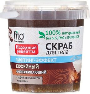 Body scrub PHYTOCOSMETIC Folk recipes COFFEE, Russia. (7  fl oz).