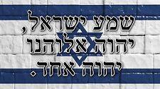 Shma Israel Lenticular 3D Picture