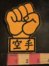 Karate / Martial Arts Fist GOJO Patch 00MH