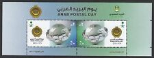 Saudi Arabia Arab Postal Day 2016 Sheet MNH