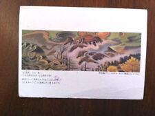 Vintage Postcard  TOKYO JAPAN Takanawa Prince Hotel KOYAMA Art Work - free ship