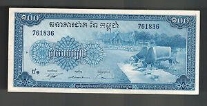 Cambodia 100 Riels Currency Bill Mint # 13B