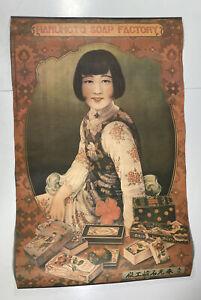 "Vintage 1930s Original Harumoto Soap Factory Japanese Poster 18.75"" x 29"""