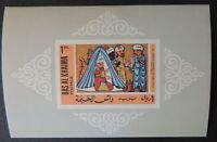 Ras Al Khaima 1967 art paintings miniatures souvenir sheet imperf MNH