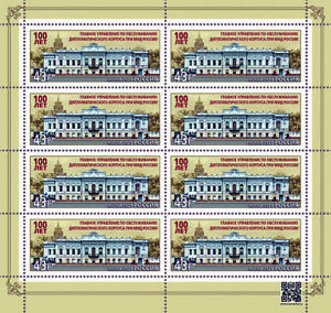 Russia 2021 - 100 years of the Main Production Department - M/Sheet MNH **
