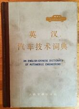 An English-Chinese Dictionary of Automobile Engineering (hardcover)