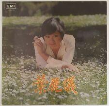 Chinese Hong Kong Frances Yip Nice to Meet Again 葉麗儀 叶丽仪 喜相逢 明日之歌 啼笑因緣 EMI LP