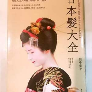 How to Japanese Traditional Hair Style Guide Bible Photo Book Kimono