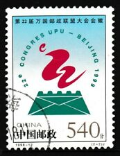 540fen, CHINA '22nd UPU Congress-Beijing 1999' Stamp, issued 1998-12, Used/Fine