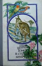 Alfred Szklarski Tomek in the land of the kangaroos Шклярский 1992 Russian