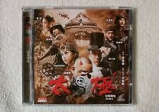 used TAI CHI 0 w/ Angelababy double VIDEO CD SET action kung Fu vcd nice shape