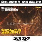 GODZILLA STORE TOHO SFX MOVIES AUTHENTIC VISUAL BOOK VOL.73 GODZILLA ULTIMA