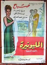 فيلم المليونيرة صباح The Millionairess Sabah Egyptian Movie Arabic Poster 1960s