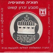 1988 ISRAEL HANUKKA COIN HANUKKIYA/LAMP FROM TUNISIA PROOF COIN 28.8 SILVER+CASE