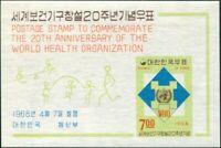 Korea South 1968 SG736 7w WHO Emblem MS MNH