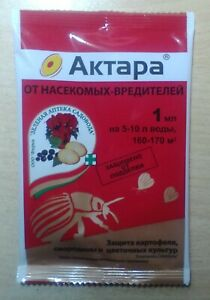 Aktara 1 ml – 5 or 10 pack - effective insecticide for plant protection - АКТАРА
