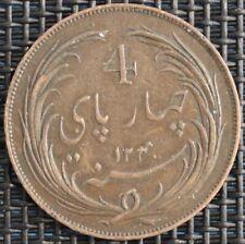 EAST INDIA COMPANY MADRAS  4 PICE 1825
