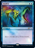 Pre-Sale Magic: The Gathering MTG Counterspell Foil Promo Japanese 426