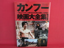 Kung-fu Movie Perfection Fan Book
