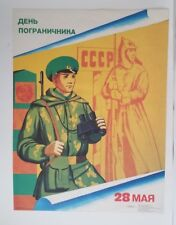 Soviet Border Guard Day Poster. Original 1989