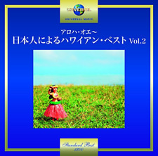 V.A.-ALOHA OE -HAWAIIAN BEST VOL.2-JAPAN CD C15