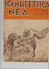 1936 November Vintage  greek HUNTING MAGAZINE Kinigetika nea Disbound