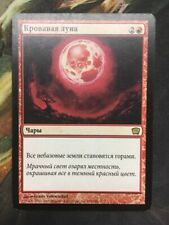 Russian Blood Moon MTG Ninth Edition Magic The Gathering