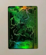 Carte Dragon Ball Limited 3D Carddass Special Rainbow Laser Prism (non officiel)