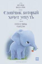 Карл-Йохан Форссен Эрлин | Слоненок, который хочет уснуть | Бестселлер