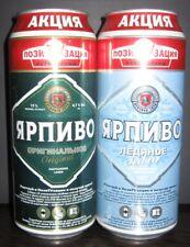 RARE! Beer cans set - Yarpivo - 500 ml - 2005 - Russia - posiTVization edition