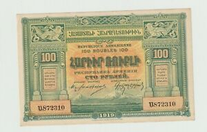 Russland-Armenien, 100 Rubel  1919.  (B)