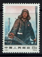 China (PRC) SC# 1103 - Mint Never Hinged - Lot 062616