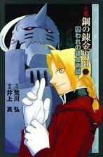 The Abducted Alchemist Fullmetal Alchemist Novel, Volume 2