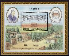 UCRANIA 1994 SG.MS 92 KIEV UNIVERSITY HOJA MINIATURA NUEVO SIN MONTAR, MNH
