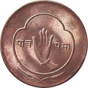 𝗡𝗘𝗣𝗔𝗟 1955 𝟱-𝗣𝗮𝗶𝘀𝗮 BRONZE Coin【Cat № 𝗞𝗠# 𝟳𝟯𝟲】𝗨𝗡𝗖
