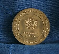 Thailand National Children's Day Medal Rare Thai Coin