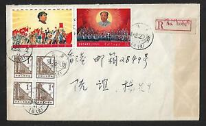 CHINA Mi.1010 & 1018 REGISTERED LOCAL COVER 1969 VERY RARE