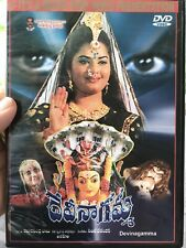 DEVI NAGAMMA (India DVD) Snake Goddess Fantasy Film. In Telugu, No English Subs