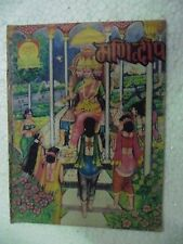 MANIDEEP      NIRMAL KAHANIYA  Rare Comic HINDI  India
