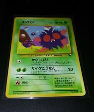 Pokemon [Pocket Monster] Vending Series 3 GLOSSY Venonat No. 048 - NM/M