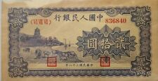 China 1949 1st Series 20 Yuan note 836840