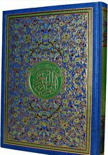 Tafsir wa-Bayan Kalimat al-Qur'an al-Kareem ( 9.75 x 13.5 in) تفسير وبيان كلمات