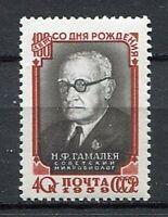 28282) Russia 1959 MNH New N.F.Gamaleja 1v